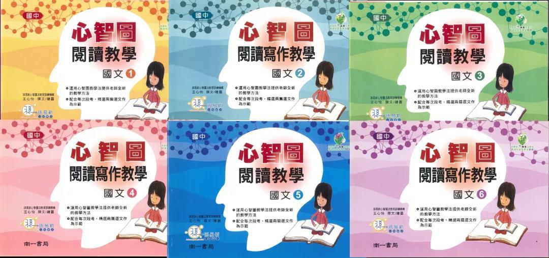 南一書局在2009年亦將國中國文閱讀教學以心智圖的方式,配合每次段考精選兩篇選文編製成教師教學手冊及投影片,以加強學生理解課文內容與寫作能力